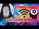 Почаевский старец Ахила (Схиархимандрид Феодосий) о последних временах. Электронные документы.