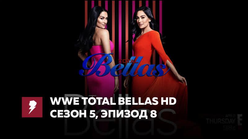 My1 Тотал Беллас Сезон 5 Эпизод 8 HD