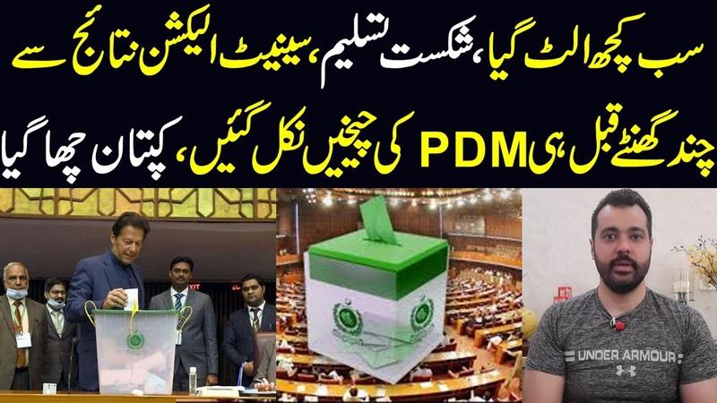 Senate Election k result sy qabal hi Haar tasleem PMD ki cheekhain nikal gai Bari khabar
