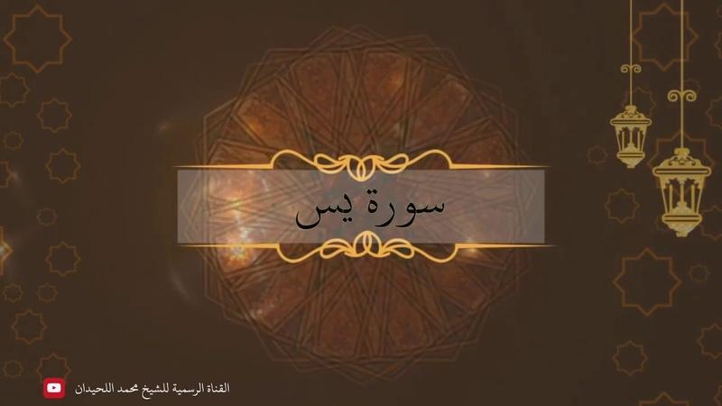 سورة يس بترتيل جميل وخاشع للشيخ محمد اللحي 1