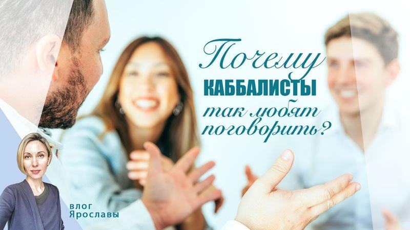 Почему каббалисты так любят поговорить КАББАЛА РАЗУМ И ЧУВСТВА Vlog Ярославы выпуск 159