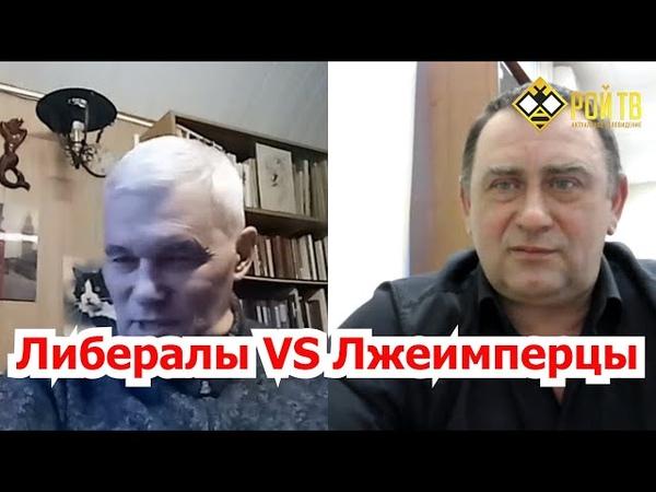 К.Сивков. Либералы начнут громить лжеимперцев летом