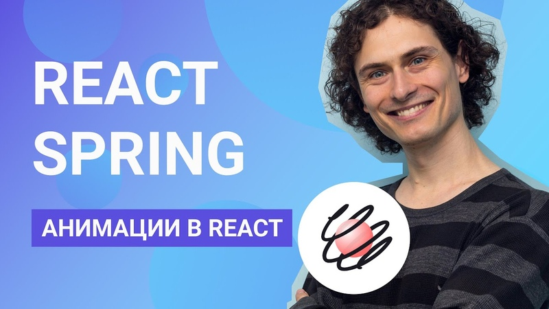 React Spring для анимации веб приложений на ReactJS Знакомство с React Spring