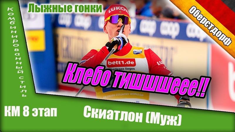 Скиатлон/лыжные гонки/ Территория Большунова -Тишшеее!
