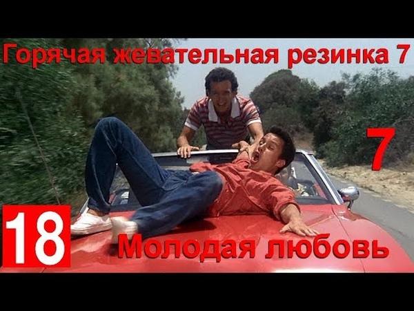 Горячая жевательная резинка 7 Молодая любовь 1987г.