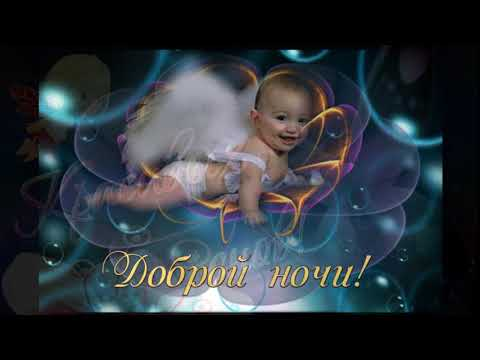 Доброй ночи сладких снов Красивое слайд шоу с очень красивой музыкой