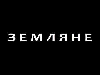ЗЕМЛЯНЕ - Документальный Фильм 2016