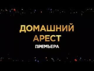 Сериал Домашний Арест. Трейлер. В 2017 на ТНТ