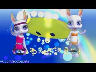 Zoobe Зайка - Поздравление с днем рождения!