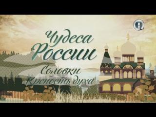 Чудеса России: Соловки. Крепость духа (Познавательный, история, путешествие, 2013)