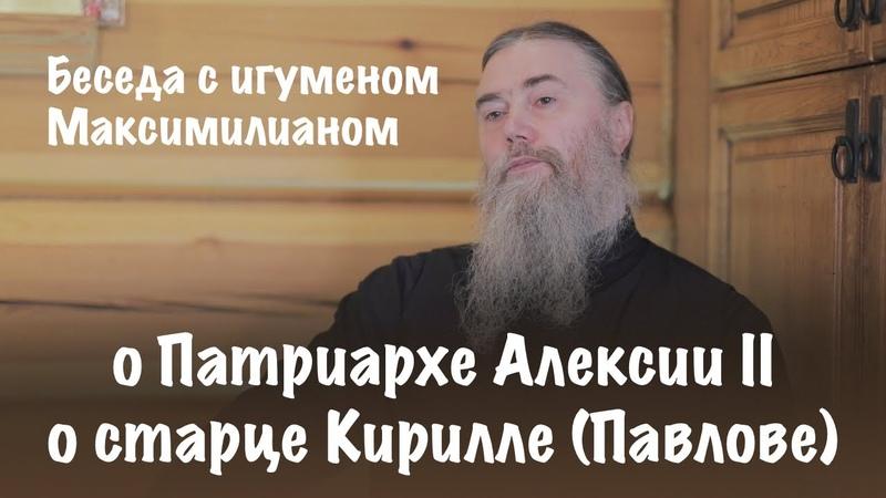 О Патриархе Алексии II о старце Кирилле Павлове Игумен Максимилиан Валаамский монастырь