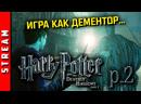 Стрим Гарри Поттер и Дары Смерти ч. 1. Call of Potter! Стрим 2. EFP