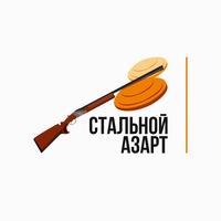 БАЗЫ ОТДЫХА В ТЮМЕНИ ССК Стальной Азарт