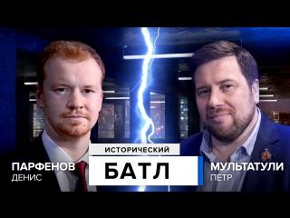 Исторический батл. Колчак. Денис Парфенов vs. Петр Мультатули