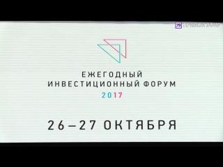 Послание вице-губернатора Игоря Албина на Инвестиционном форуме в Санкт-Петербурге. Прямая трансляция