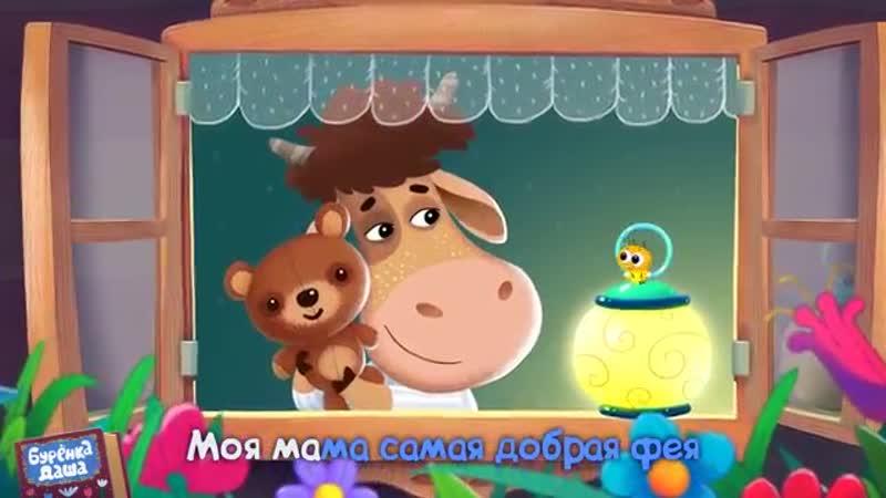 Бурёнка Даша Моя мама фея Песни для детей