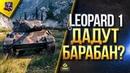 Leopard 1 с БАРАБАНОМ и Еще БОЛЬШИЙ НЕРФ Японских ТТ / WoT Это Новости
