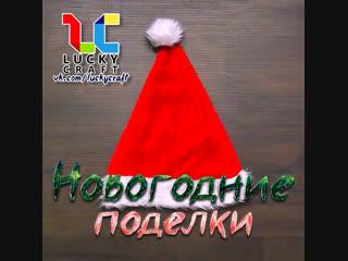Простые новогодние поделки. БОЛЬШОЙ СБОРНИК    подпишись!