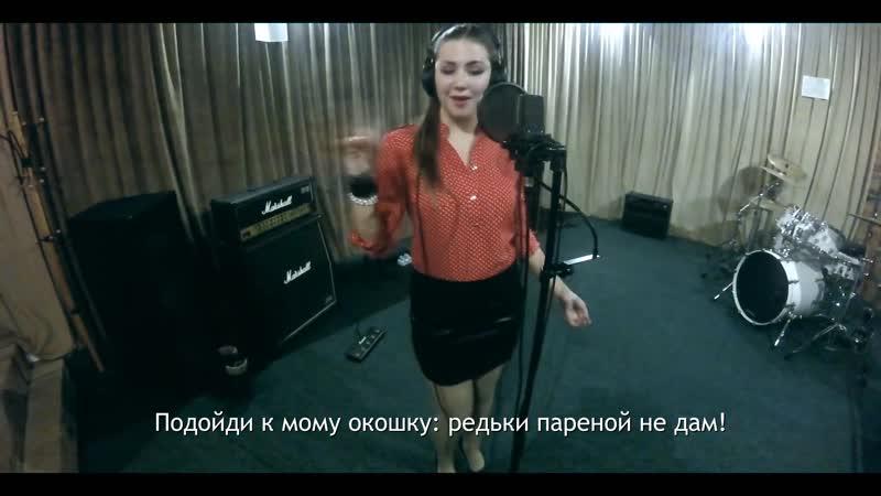 Аня Касьянова Ой ты травушка зеленая лучший кавер на Сектор Газа с субтитрами