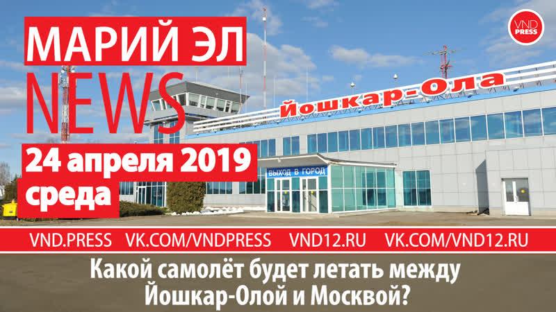 Марий Эл News 74(223) Какой самолёт будет летать между Йошкар-Олой и Москвой? МарийЭлNEWS