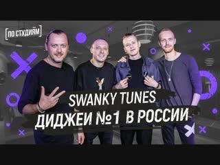 Swanky Tunes - Диджеи №1 в России ПО СТУДИЯМ