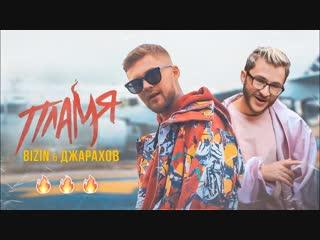 BIZIN feat. Джарахов  Пламя ft.&.и