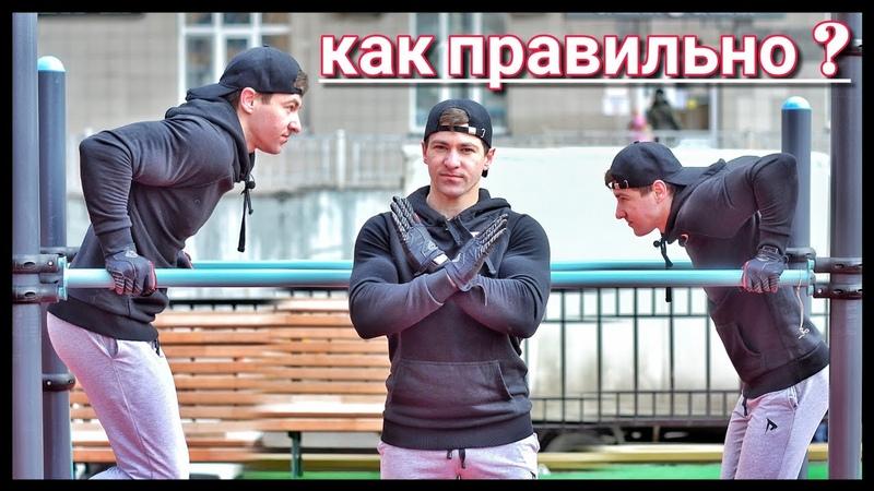 Как правильно отжиматься на брусьях ?/ питание на 1500ккал | Дмитрий Кузнецов workout
