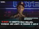 G-Eazy о смерти Mac Miller, успехе «No Limit» и ужине с Jay-Z (Переведено сайтом Rhyme)