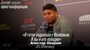 Полная версия пресс-конференции Алистара Оверима после боя на UFC StPetersburg