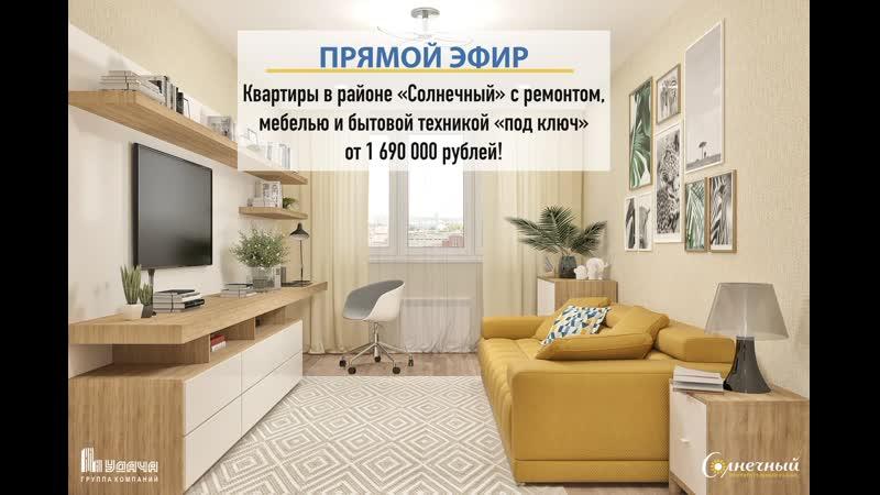 Квартиры в Солнечном с ремонтом, мебелью и бытовой техникой под ключ от 1 690 000 рублей