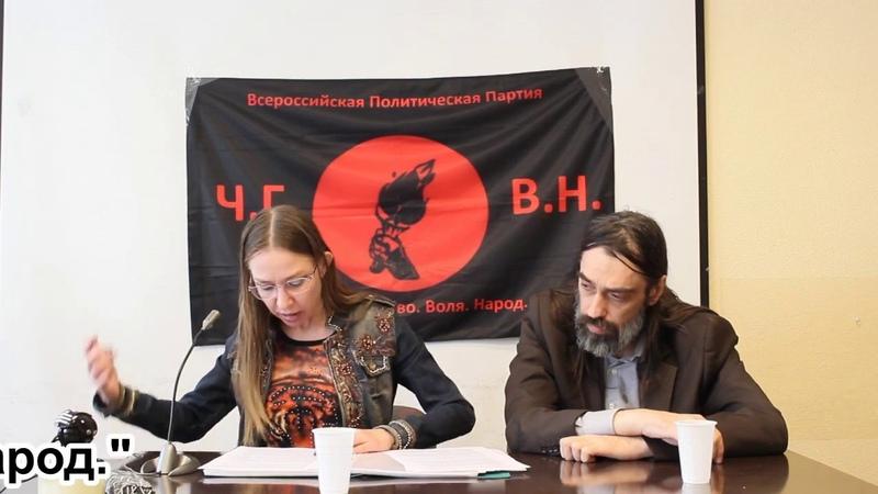 Моменты выступления Мищенко И.С. на съезде ВПП Ч.Г.В.Н.