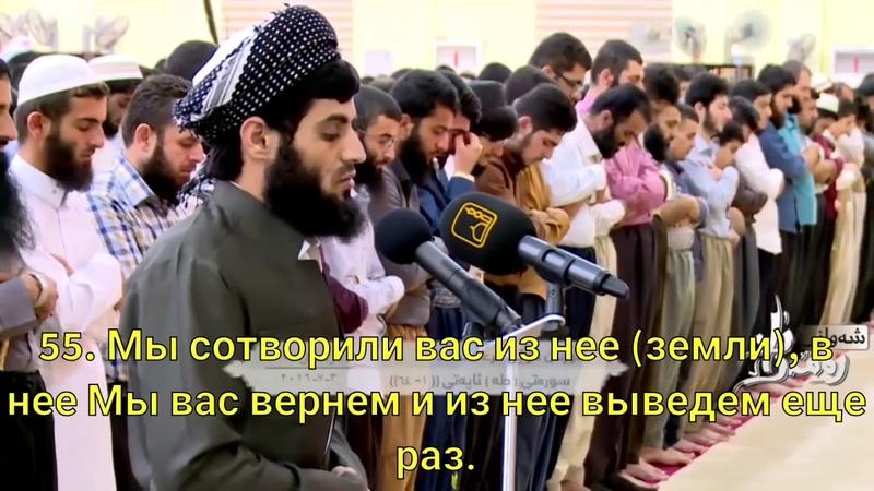Мухаммад Аль Курди Сура Та Ха 1 104 аяты с переводом