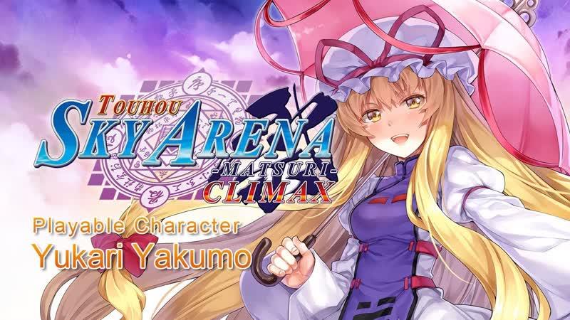 TOUHOU SKY ARENA MATSURI CLIMAX Трейлер Yukari Yakumo