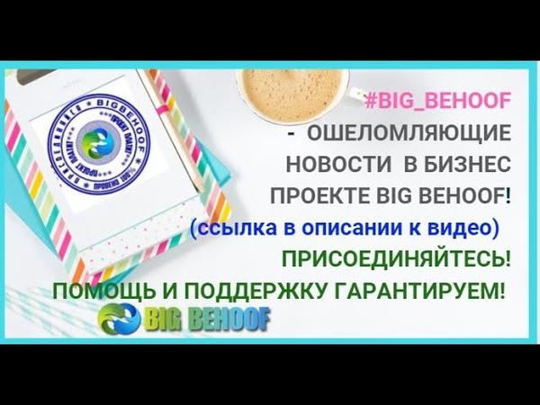 ОТЗЫВЫ О ПРОЕКТЕ BIG BEHOOF - ОШЕЛОМЛЯЮЩИЕ НОВОСТИ В БИЗНЕС-ПРОЕКТЕ BIG BEHOOF! 16.04.2019