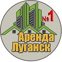ฺฺАренда Луганск