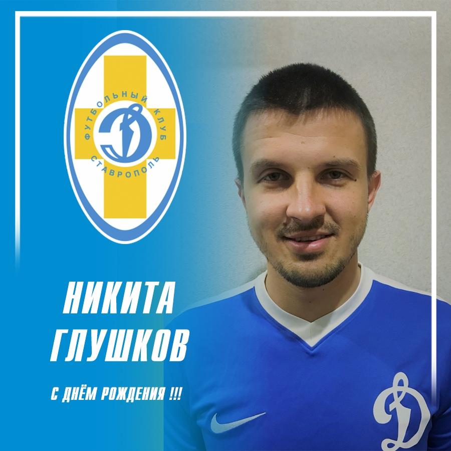 С Днем рождения, Никита Глушков!