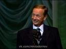 Михаил Задорнов Одноклеточные роботы в Америке Концерт Мздра по питерски 1998