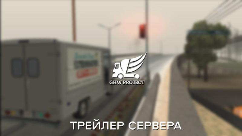GHW Project Трейлер сервера
