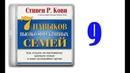 Стивен Кови - 7 Навыков высокоэффективных семей. 09 - Сначала старайтесь понять