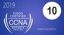 Курс Cisco CCNA RS Урок 10 Уровень приложений