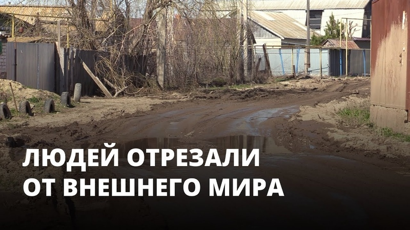 Строительство аэропорта «Гагарин» отрезало сельчан от внешнего мира