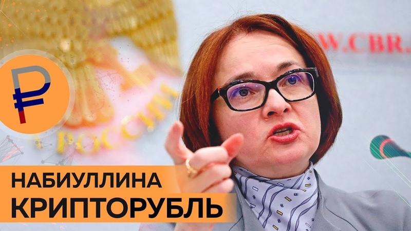 Истерика Набиуллиной. ЦБ не признает криптовалюту. Эльвира Набиуллина и Крипторубль