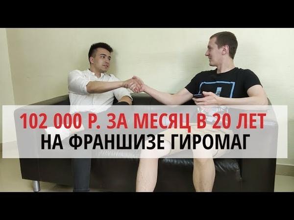 Интервью с франчайзи из Нижнего Тагила. Как заработать 102 000 р. за месяц в 20 лет.
