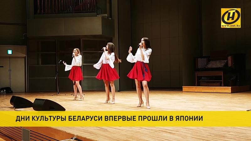 В Японии впервые зазвучали белорусские песни
