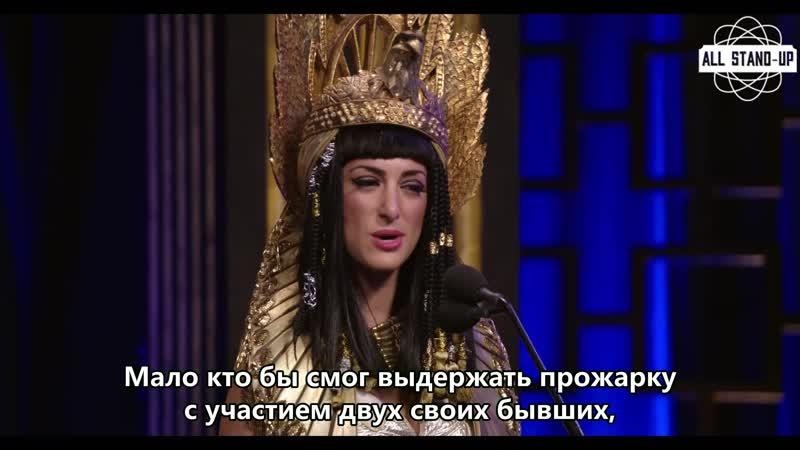 HR: C / Историческая Прожарка: Клеопатра | S1E5 (2019) [AllStandUp | Субтитры]
