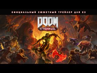 DOOM Eternal  официальный сюжетный трейлер для E3