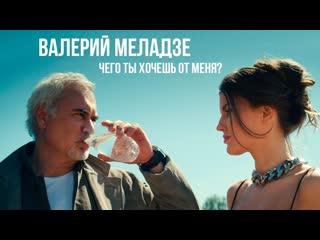 Валерий Меладзе - Чего ты хочешь от меня