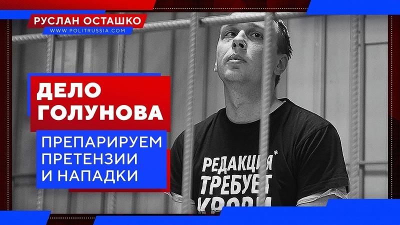 Дело Голунова: препарируем претензии и нападки (Руслан Осташко)