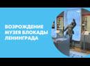 Возрождение Музея блокады Ленинграда