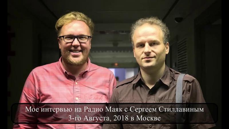Интервью с Сергеем Стиллавиным - Радио Маяк